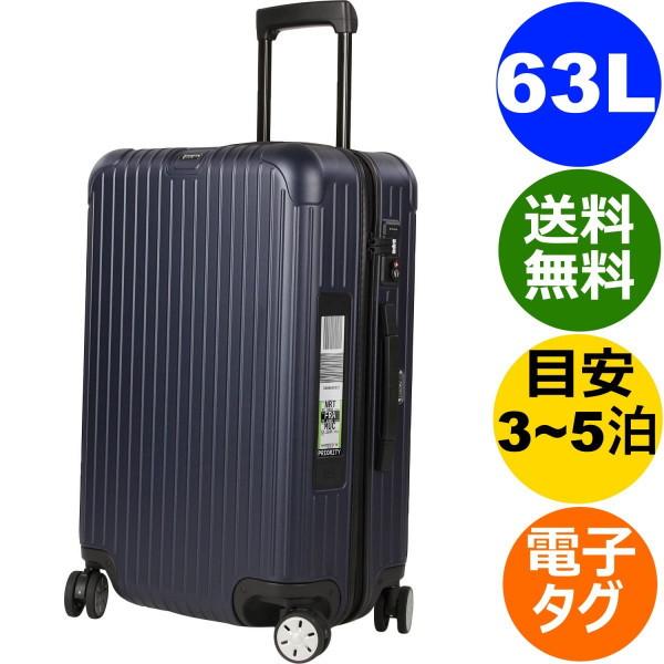 リモワ サルサ 4輪 63L マットブルー 電子タグ 811.63.39.5 Rimowa Salsa スーツケース TSA付 E-Tag