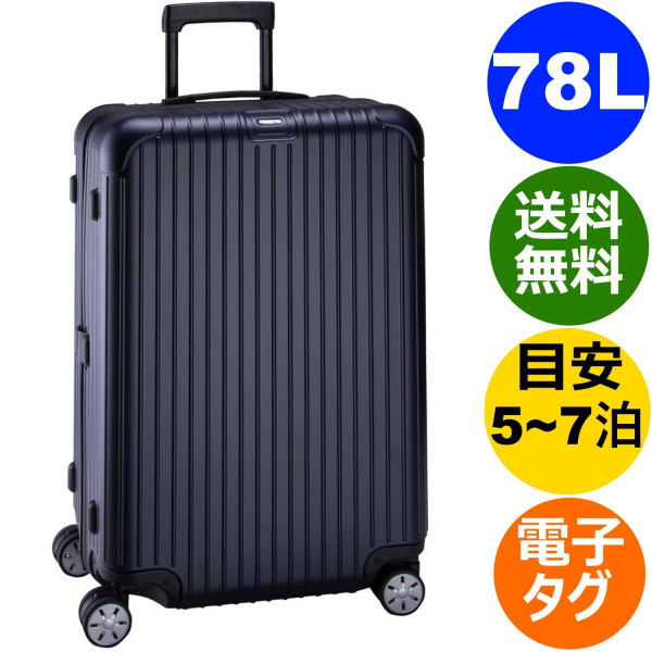リモワ サルサ 4輪 78L マットブルー 電子タグ 811.70.39.5 Rimowa Salsa スーツケース TSA付 E-Tag