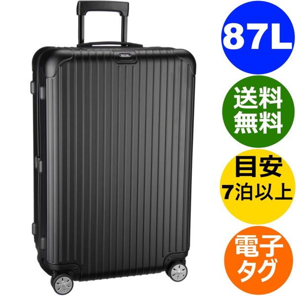 リモワ サルサ 4輪 87L マットブラック 電子タグ 811.73.32.5 Rimowa Salsa スーツケース TSA付 E-Tag