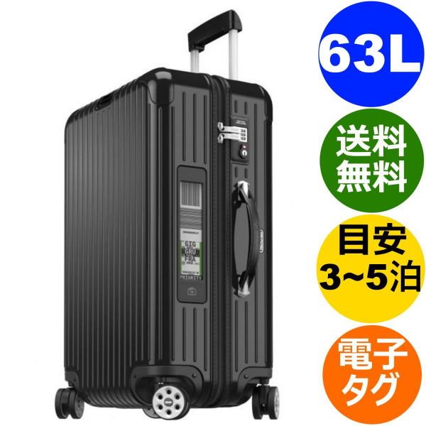 リモワ サルサデラックス 4輪 63L ブラック 電子タグ 831.63.50.5 RIMOWA SALSA DELUXE スーツケース TSA付 E-Tag
