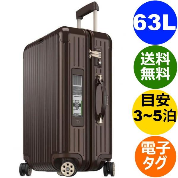 リモワ サルサデラックス 4輪 63L ブラウン 電子タグ 831.63.52.5 RIMOWA SALSA DELUXE スーツケース TSA付 E-Tag