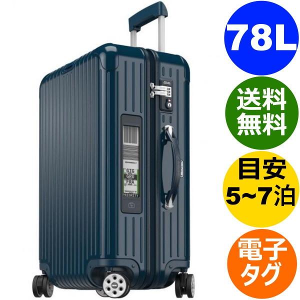 リモワ サルサデラックス 4輪 78L ヨッティングブルー 電子タグ 831.70.12.5 RIMOWA SALSA DELUXE スーツケース TSA付 E-Tag