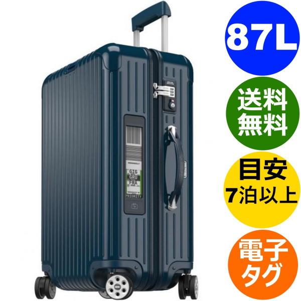リモワ サルサデラックス 4輪 87L ヨッティングブルー 電子タグ 831.73.12.5 RIMOWA SALSA DELUXE スーツケース TSA付 E-Tag