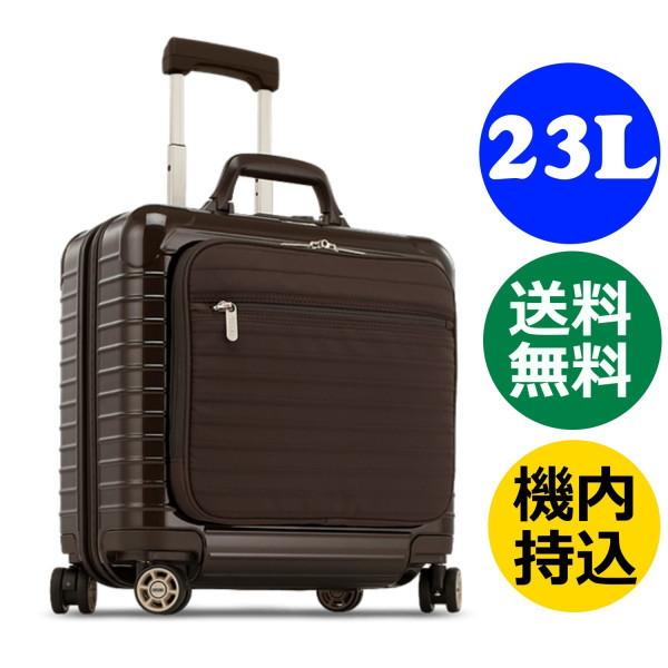 リモワ サルサDX ハイブリッド マルチホイール (23L) ブラウン 茶 840.40.52.4 機内持込可 RIMOWA SALSA DELUXE 4輪 スーツケース リモア TSA付