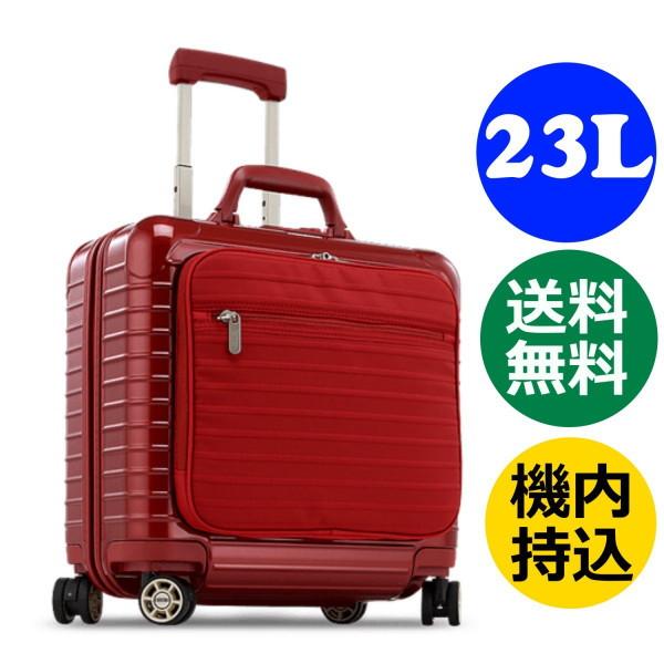 リモワ サルサDX ハイブリッド マルチホイール (23L) レッド 赤 (840.40.53.4) 機内持込可 RIMOWA SALSA DELUXE 4輪 スーツケース リモア TSA付