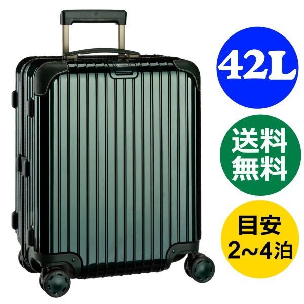 リモワ ボサノバ 4輪(42L) TSA付 グリーン 870.56.40.4 RIMOWA BOSSA NOVA 56CM スーツケース リモア