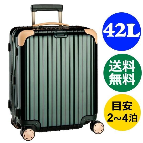 リモワ ボサノバ 4輪(42L)TSA付 グリーン / ベージュ 870.56.41.4 RIMOWA BOSSA NOVA 56CM スーツケース リモア