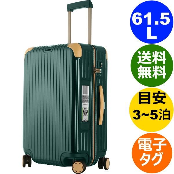 リモワ ボサノバ 4輪 62L グリーン/ベージュ 電子タグ 870.63.41.5 RIMOWA BOSSA NOVA TSA付 スーツケース E-Tag