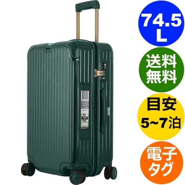 リモワ ボサノバ 4輪 75L グリーン 電子タグ 870.70.40.5 RIMOWA BOSSA NOVA TSA付 スーツケース E-Tag