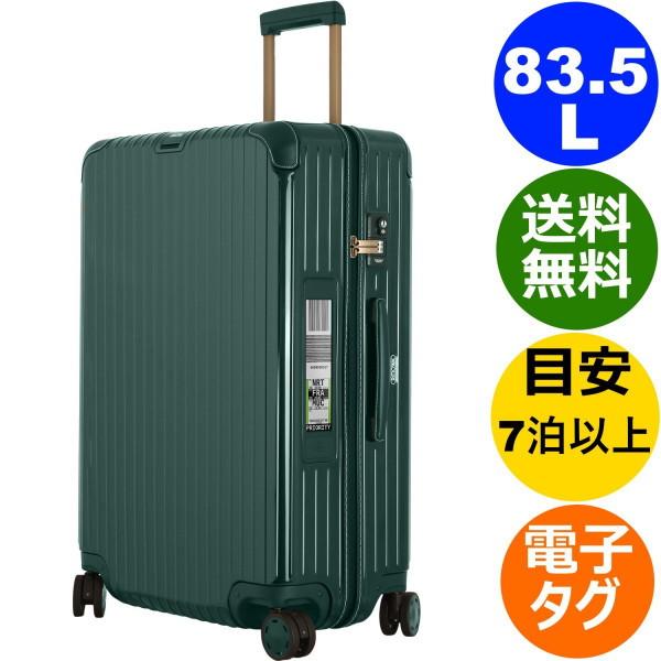 リモワ ボサノバ 4輪 84L グリーン 電子タグ 870.73.40.5 RIMOWA BOSSA NOVA TSA付 スーツケース E-Tag