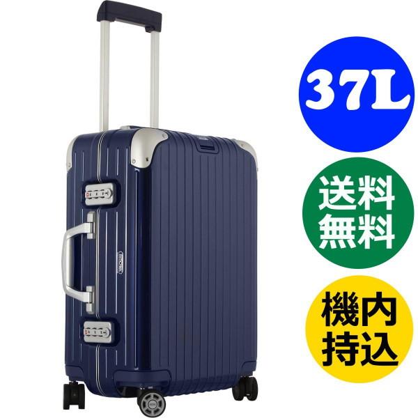 リモワ リンボ 4輪 37L ナイトブルー 881.53.21.4 RIMOWA LIMBO CABIN MULTIWHEEL TSA付