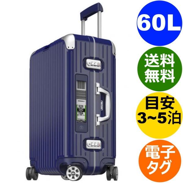 リモワ リンボ 4輪 60L ナイトブルー 電子タグ 882.63.21.5 RIMOWA LIMBO TSA付 スーツケース E-Tag
