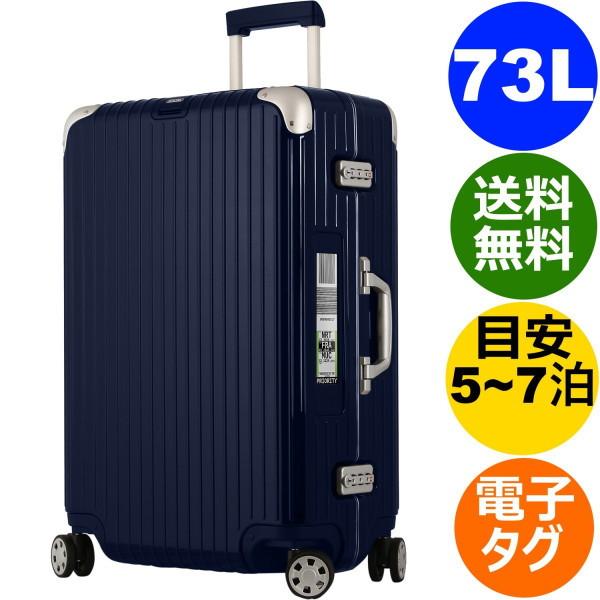 リモワ リンボ 4輪 73L ナイトブルー 電子タグ 882.70.21.5 RIMOWA LIMBO TSA付 スーツケース E-Tag