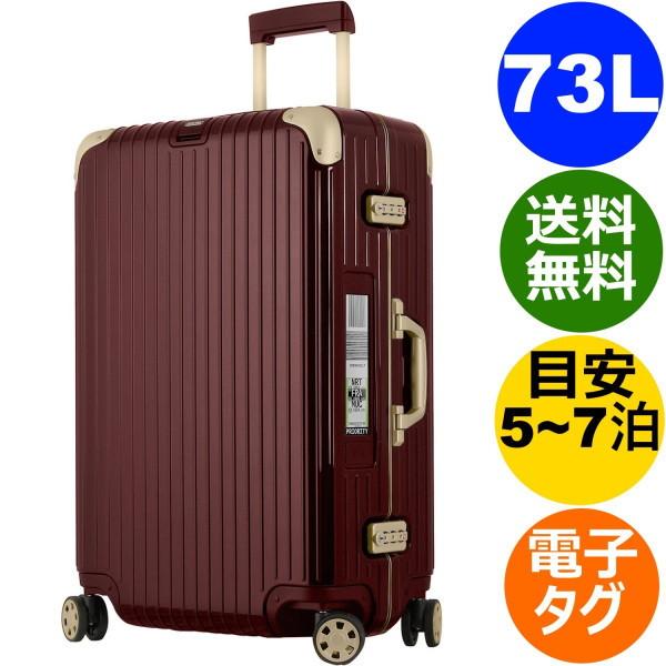 リモワ リンボ 4輪 73L カルモナレッド 電子タグ 882.70.34.5 RIMOWA LIMBO TSA付 スーツケース E-Tag