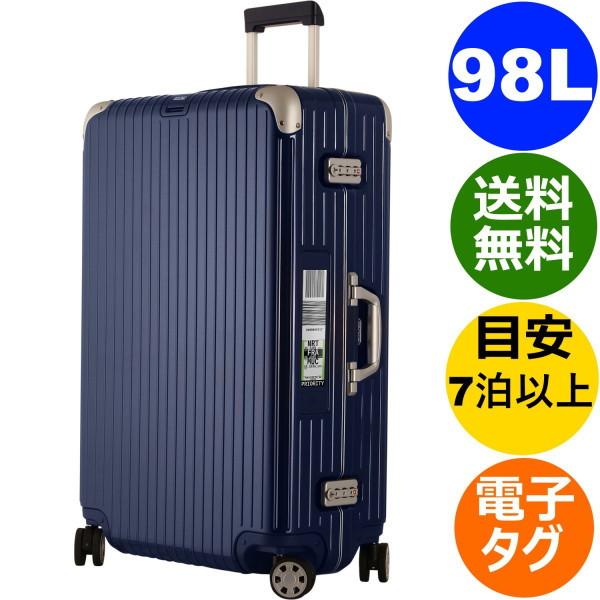 リモワ リンボ 4輪 98L ナイトブルー 電子タグ 882.77.21.5 RIMOWA LIMBO TSA付 スーツケース E-Tag