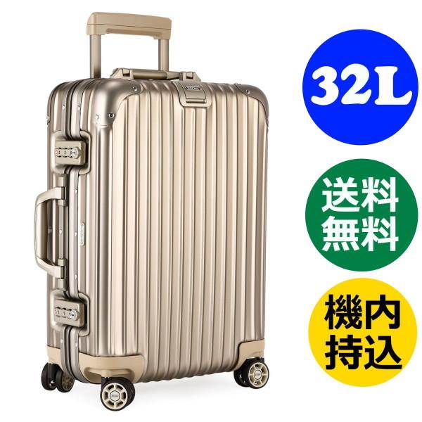 リモワ トパーズ チタニウム 《32L》 4輪 トローリー 944.52 RIMOWA TOPAS TITANIUM ゴールド スーツケース リモア TSA付 機内持込み可