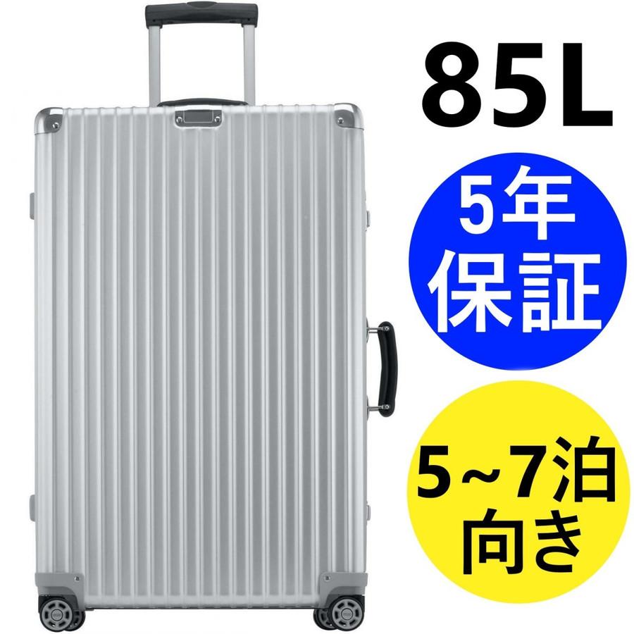 リモワ クラシックフライト ディバイダー付 974.74 4輪 (85L) 無料受託可 マルチホイール RIMOWA CLASSIC FLIGHT TSA付 スーツケース リモア