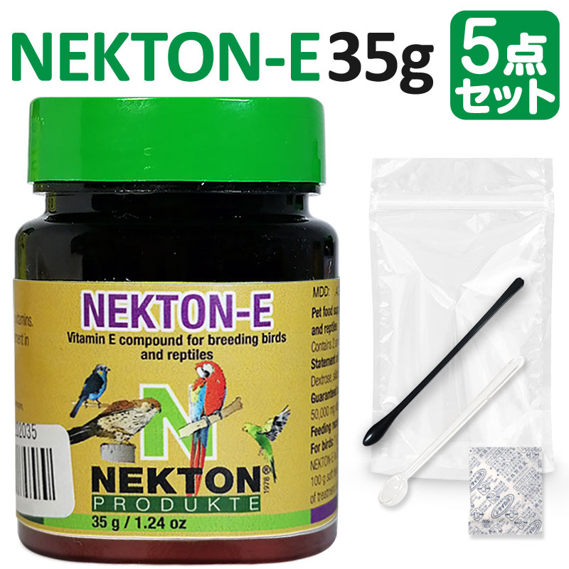 湿気から守る 簡単保管セット 5点 保存袋 乾燥剤 スプーン 取扱説明書 付 35g ネクトン 超特価 期限:22 4 サプリメント 鳥用 E 評価 NEKTON-E