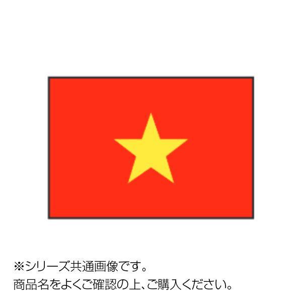 イベントなどにおすすめ。 世界の国旗 万国旗 ベトナム 90×135cm