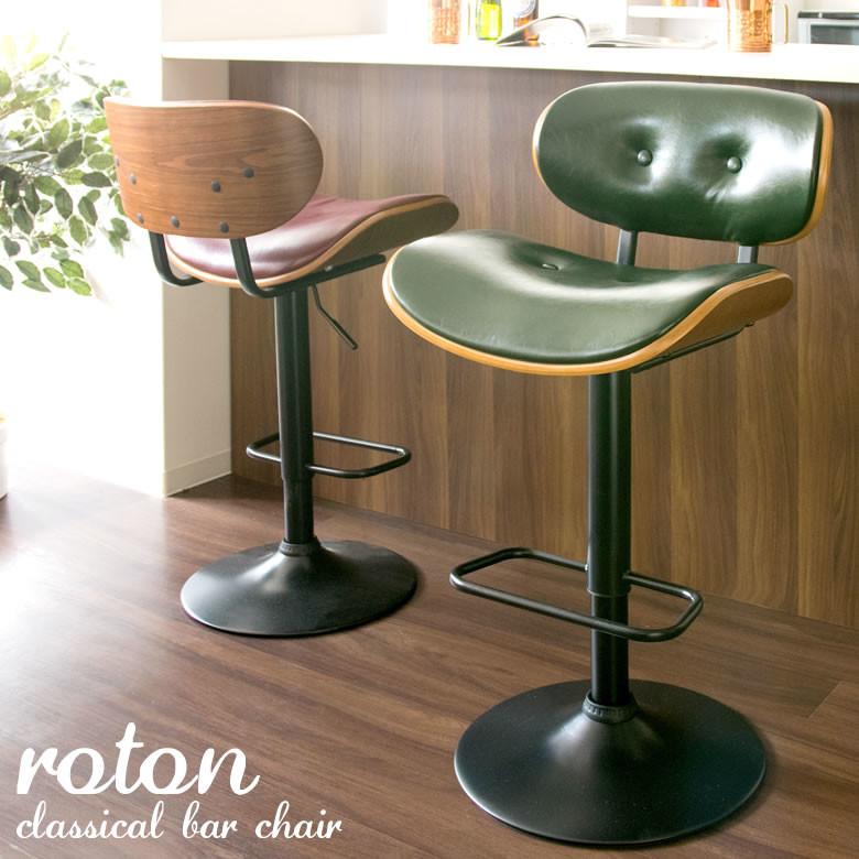バーチェア roton(ロトン)グリーン 回転イス カウンターチェア