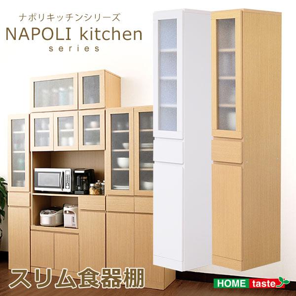 ナポリキッチンシリーズ スリム食器棚 ホワイト