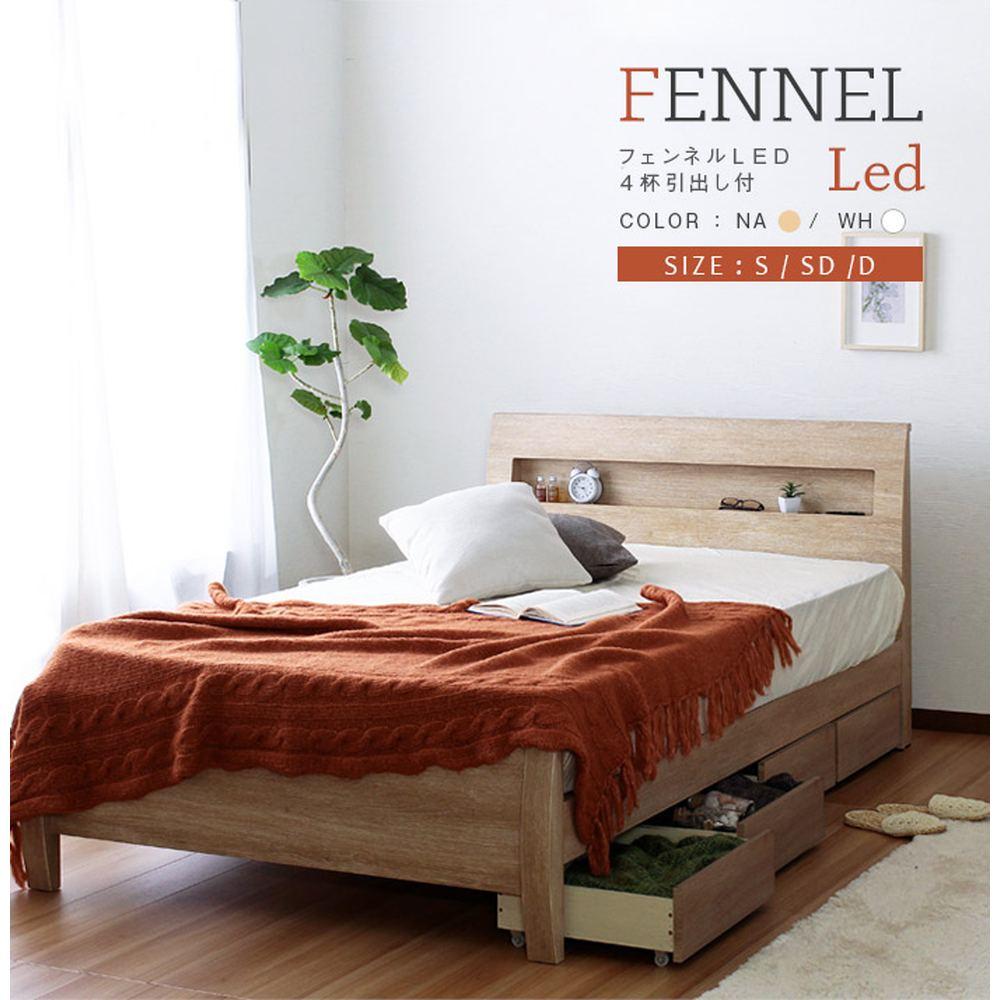 FENNEL 引出し【フェンネル】ベッドフレーム LED付き D ナチュラル
