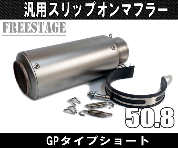 汎用50.8mm GPショートサイレンサー 缶型 F5 Z800 CBR400R CBR250RR YZF R-25 R-6 R-1 ninja250 スリップオン マフラー/フェイクチタン