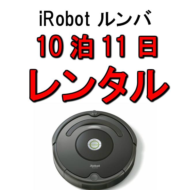 ルンバ アイ ロボット