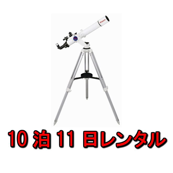 望遠鏡 レンタル 10泊11日 Vixen ビクセン 天体 倍率 初心者 上級者 キット ポルタII経緯台シリーズ ポルタIIA80Mf 39952-9 天体望遠鏡 双眼鏡