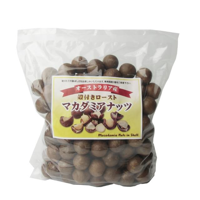 殻付きマカダミアナッツ (ロースト) 1kg