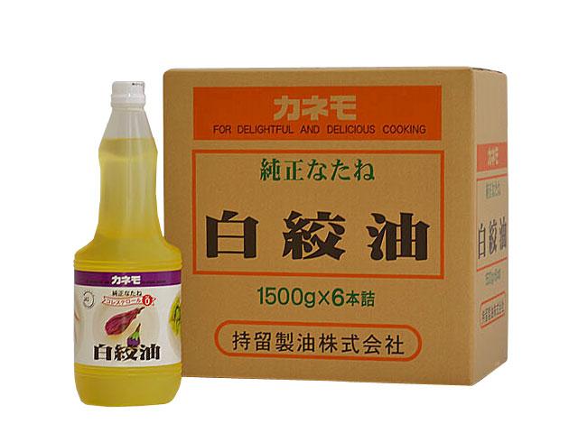 送料無料 カネモ 持留製油 なたね油 1500g×6本 白絞油 日本製 信憑 純正なたね白絞油