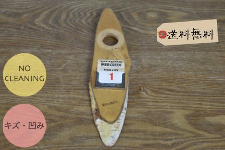 カレンダー アンティーク 木製 高級 壁掛け 1点もの 公式ストア 雑貨 フランス アンティーク壁掛けカレンダー木製 フレンチフロー