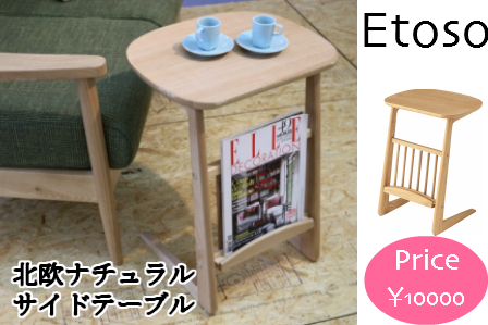 エトーソサイドテーブルナチュラル北欧 デザイン 木製