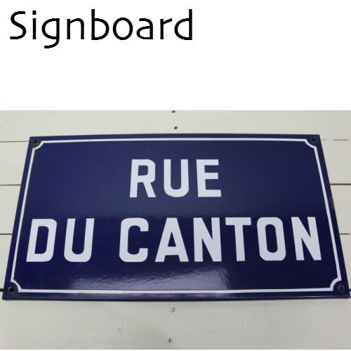 フランス アンティーク 看板 RUE DU CANTON