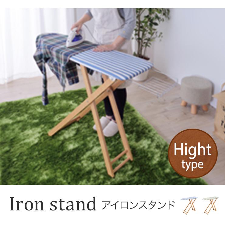 アイロン台【HIGHTタイプ】スタンド式 折りたたみ 折り畳み 折畳み アイロン掛け アイロン置き 4段階 高さ調整 木製 天然木 ナチュラル