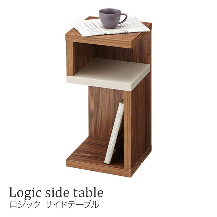 ロジック サイドテーブルソファ ベッド横