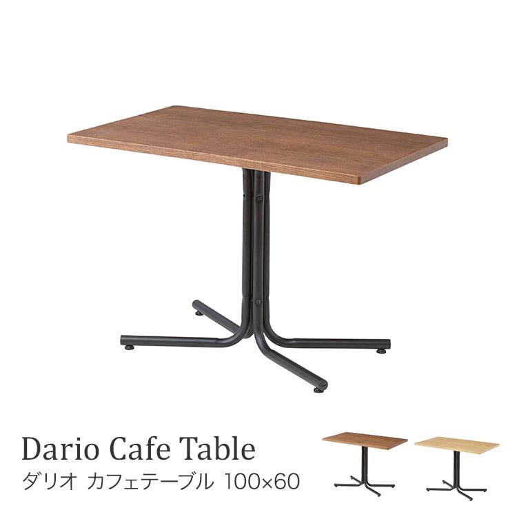 【ダリオ カフェテーブル Square】100×60cm ダイニングテーブル リビング 男性向け カッコイイ インテリア
