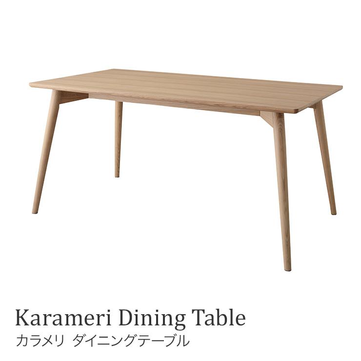 ダイニングチェア カラメリ ダイニングテーブル 木製 北欧 カフェ おしゃれ