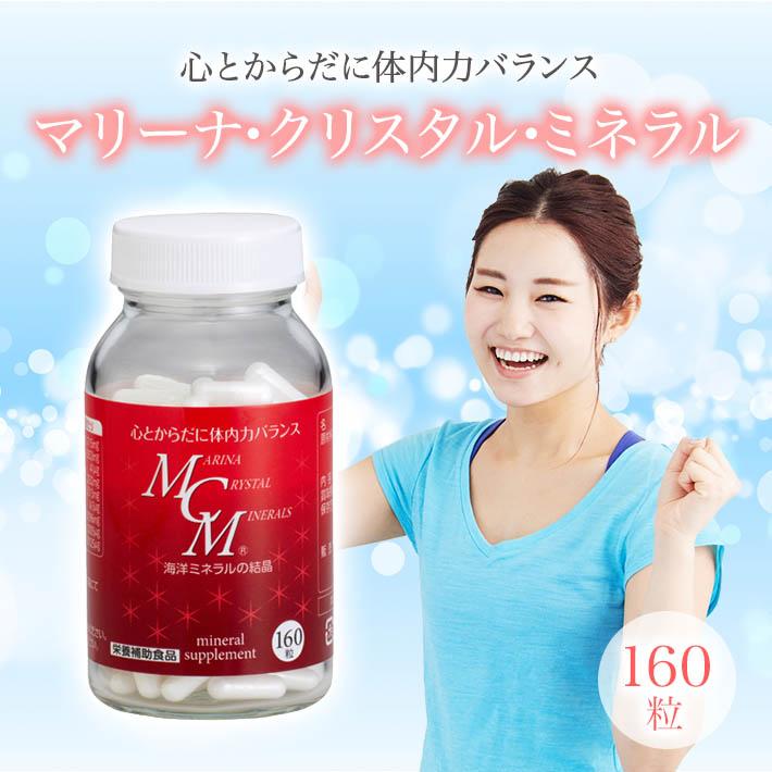 リニューアル 粒が小さくなり、飲みやすくなりました。マリーナクリスタルミネラル MCM 160粒純度100%天然マルチミネラルは吸収率が高い!飲みやすいカプセルタイプ