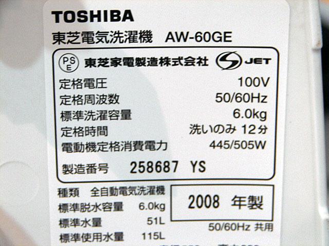 TOSHIBA洗濯機 6 0kg 2008年製7yvIf6gbY