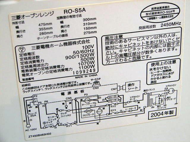三菱、微波炉2004年制造(RO-S5A)