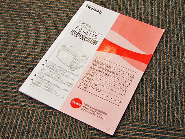 tsuimbadokombekushonobun(TS-4118)