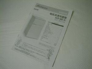 Abitelax冷冻冷藏库2006年制造
