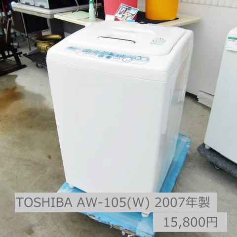 [二手货]东芝洗衣机5.0kg 2007年制造AW-105(W)