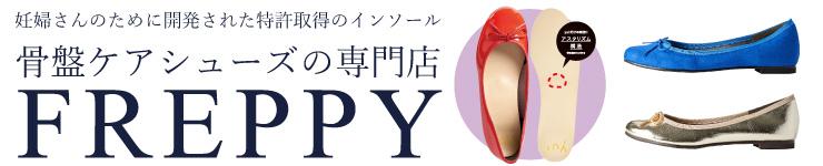 骨盤ケアシューズの専門店FREPPY:特別なマタニティシューズと上質な帽子をお届けする「FREPPYstore」