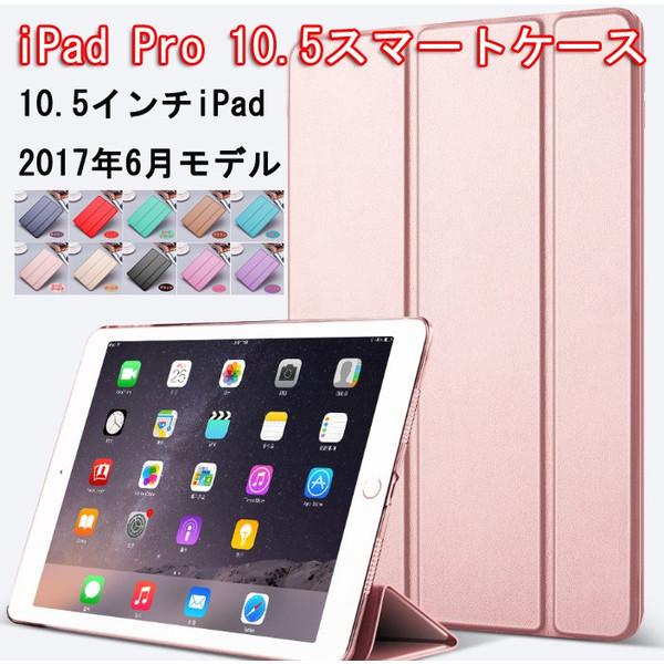 iPad pro 2017 ケース 10.5 new ipad 9.7 ケーススマートカバー スマートケース フォリオカバー カバー 人気 激安超特価 スリーブ 軽量 スマートシェルカバー 超強マグネット仕様 全品送料無料 New 10.5カバー 10.5インチ 送料無料 レザー NEW スタンド機能 極薄 Pro