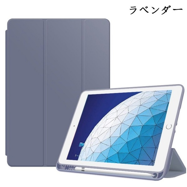 iPad ケース 第8世代 第7世代 10.2 新pro10.5 10.2インチ 対応 送料無料 早い ネコポス便送料無料 新作送料無料 2018 2019 applepencil収納 iPad第5世代 カバー オートスリープ 新入荷 流行 iPad第6世代 iPadAir3 スタンド シリコン mini5