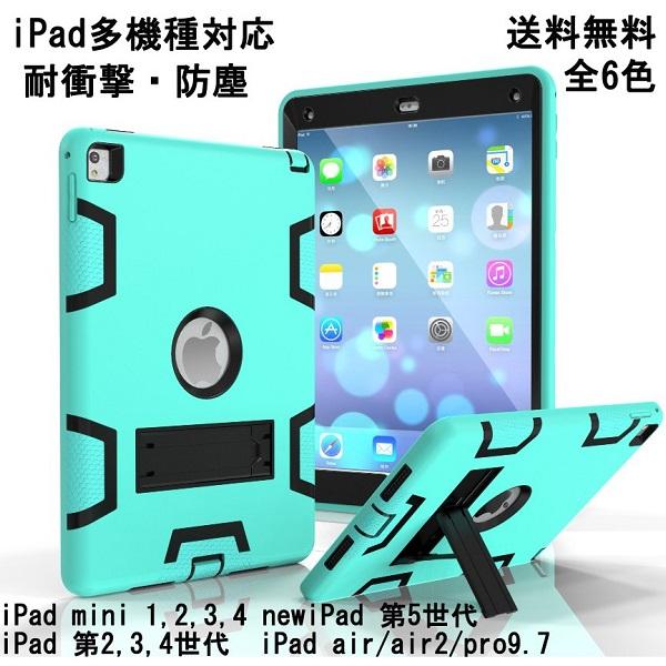 ipad カバー新iPad第5世代 2018newiPad第6世代 mini1 2 3 4 air2 ipad2 ネコポス送料無料 A1823 落下防止 A1822 送料無料 安定スタンド 特価品コーナー☆ 耐衝撃 おしゃれ