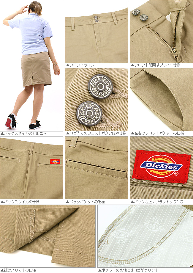 15e2d742e ... Dickies Girl Dickies girl skirt Lady's (hh314) [the size that the size  that
