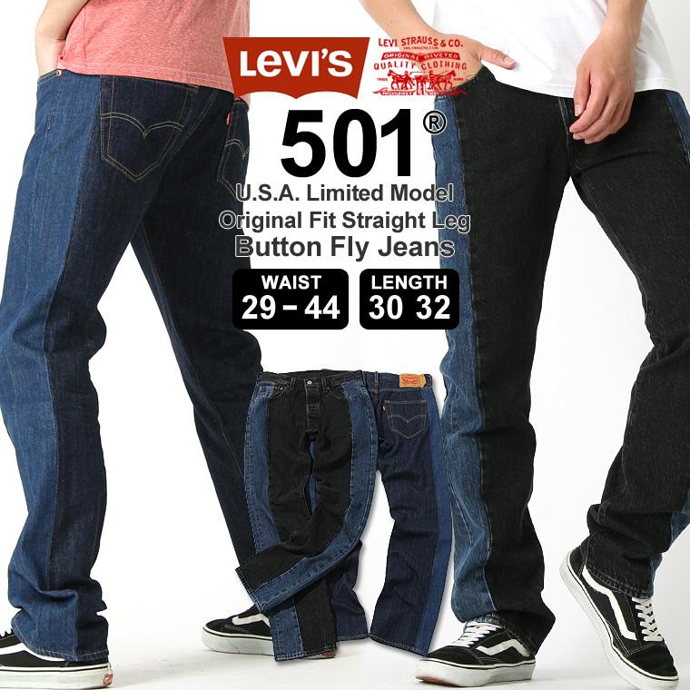 リーバイス 501 ボタンフライ ストレート 大きいサイズ USAモデル ブランド Levi's Levis ジーンズ デニム ジーパン ラインパンツ Levis501 Levi's501 アメカジ カジュアル